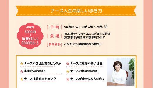5月30日東京「ナースの起業成功術」と「離婚回避術」棚橋美枝子氏