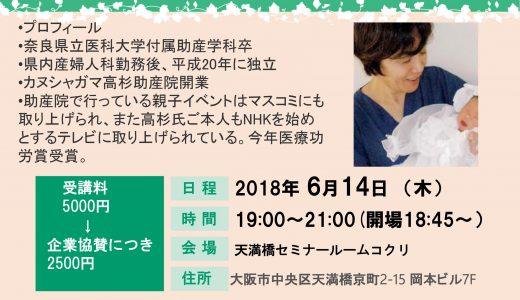 6月14日大阪ナースキャリア大学ジブン講座~高杉千代子助産師