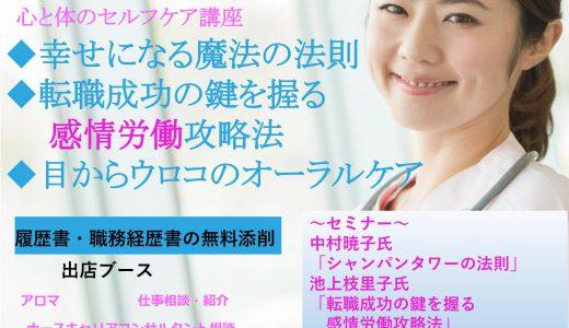 6月24日(東京)幸せになる魔法の法則&転職成功の鍵を握る感情労働攻略法