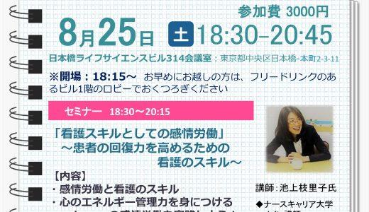 東京8月25日看護スキルとしての感情労働