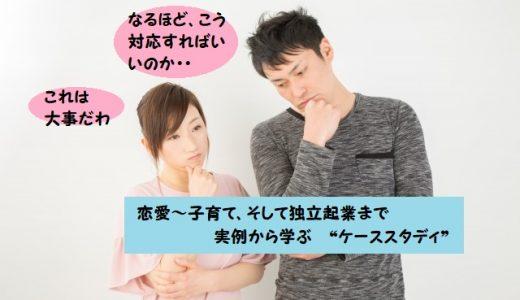 東京10/25恋愛~子育て、独立起業まで!実例から学ぶケーススタディ
