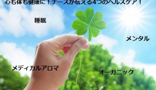 12/16Xmasスペシャル ナースが伝える4つのヘルスケア