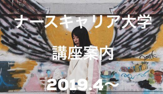 ナースキャリア大学 講座案内 2019.4~