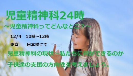 児童精神科24時~児童精神科ってどんなとこ?~