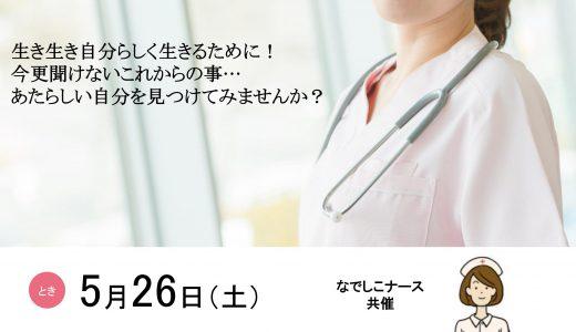 5月26日(東京) 6月10日(大阪)の予定変更のお知らせ