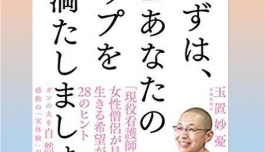 東京7月22日看護師僧侶のお話会「まずはあなたのコップを満たしましょう。」