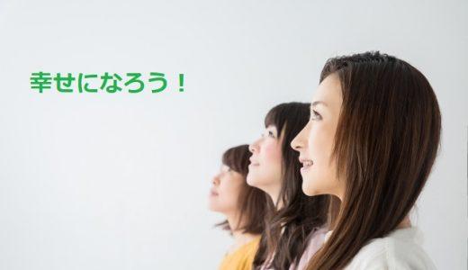東京10/25恋愛・結婚・家族問題・・・女性のためのケーススタディ