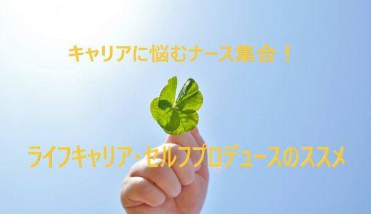 11/29ナースのためのライフキャリア・セルフプロデュースのススメ