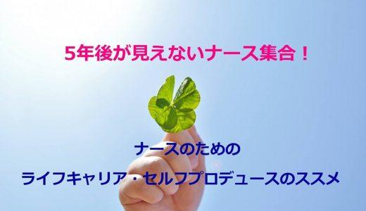 ナースのためのライフキャリア・セルフプロデュースのススメ2019.4~