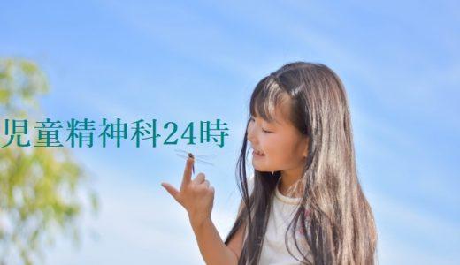 児童精神科24時~私達に出来る事を一緒に考えましょう~