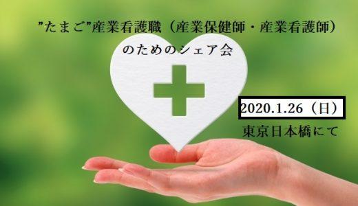 """""""たまご""""産業保健師・産業看護師のためのシェア会"""