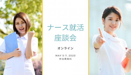 ナースのオンライン就活座談会!参加費無料!